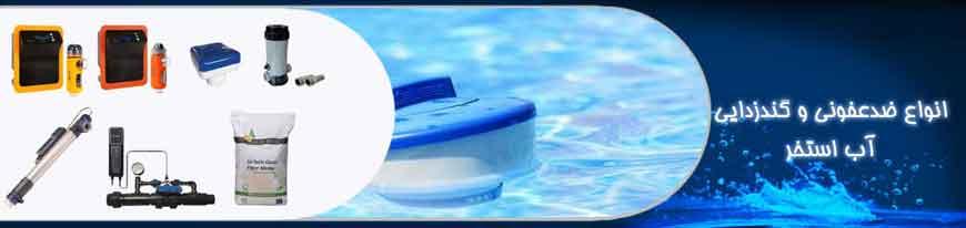 ضدعفونی کننده و گندزدایی آب استخر