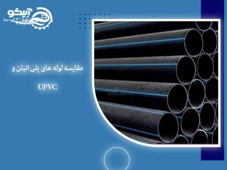 مقایسه لوله های پلی اتیلن و UPVC
