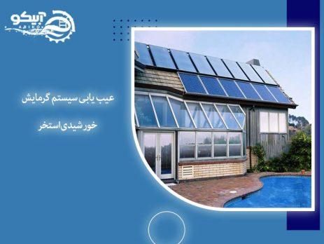 عیب یابی سیستم گرمایش خورشیدی استخر